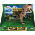 Игрушка пластизоль Играем Вместе Динозавр Велоцираптор 11*4.5*8см, индив. дисплей бокс в кор.2*72шт